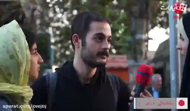 مصاحبه مردمی/ با چاقو کشته بشه نگاهش میکنم!