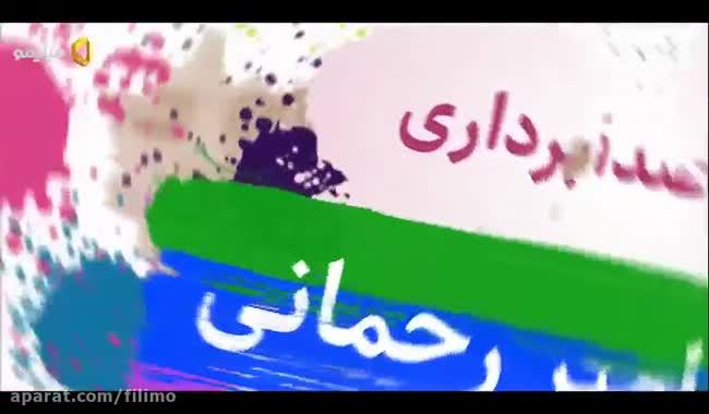 موزیک شاد تیتراژ ساخت ایران2