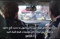 دانلود فیلم چهارراه استانبول با کیفیت 1080p