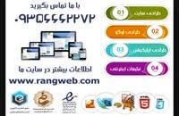 طراحی سایت در تهران 09356662272