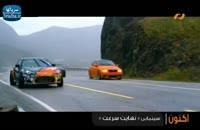 فیلم نهایت سرعت 2014 دوبله فارسی