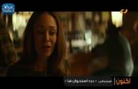 فیلم دره استخوان ها 2017 دوبله فارسی
