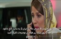 سریال ساخت ایران 2 قسمت 8 | قسمت هشتم فصل دوم ساخت ایران