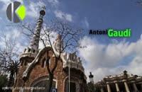 پارک گوئل شاهکاری از آنتونی گائودی