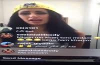 دختر خانم زيبا به خوبي فوشهاي بد و فارسي صحبت ميكنند.