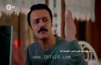 قسمت 113 غنچه های زخمی دوبله فارسی سریال