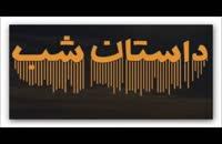 داستان شب .. سنگ راز دار۴ ,نوشته محمد مجلسی