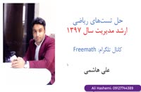 حل سوالات کنکور ارشد مدیریت ۹۷ از علی هاشمی