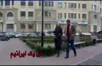 فیلم سینمایی من یک ایرانیم