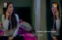 دانلود قسمت 53 بوی توت فرنگی دوبله فارسی سریال