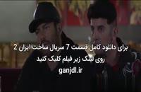 دانلود قسمت 7 هفتم سریال ساخت ایران 2 | کامل و بدون سانسور
