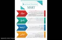 آزمون MSRT , پاسخ تشریحی آزمون 21 اردیبهشت ماه 97