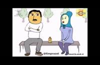 پرویز و پونه - شارژ همسر !!!