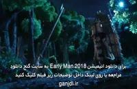زیرنویس فارسی انیمیشن Early Man 2018
