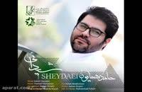 حامد همایون-شیدایی