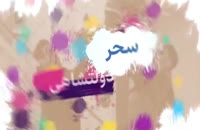 قسمت پنجم سریال ساخت ایران 2 (کانال تلگرام ما Film_zip@)