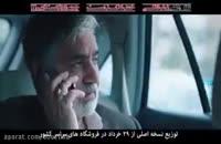دانلود رایگان فیلم قاتل اهلی (کامل) با لینک های رایگان - 4k