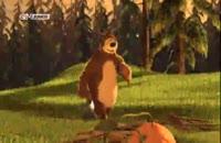 انیمیشن فوق العاده جذاب ماشا و میشا در wWw.118File.Com