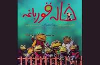 دانلود فیلم خاله قورباغه نسخه کامل /لینک در توضیحات