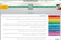دانشگاه علمی کاربردی بهزیستی و تامین اجتماعی استان آذربایجان شرقی