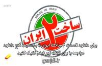 دانلود قسمت دوم 2 سریال ساخت ایران 2