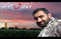 کلیپ «یازهرا» به یاد شهید مدافع حرم ایمان خزاعی نژاد