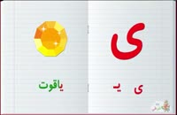 آموزش حروف وکلمات با تصویر به کودک02128423118-09130919448-wWw.118File.Com