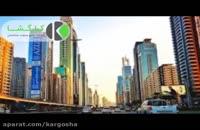 بلند ترین هتل جهان در دبی