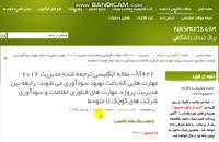 مقاله ترجمه شده مدیریت پروژه، مهارت های فناوری اطلاعات