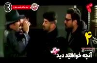 دانلود رایگان قسمت4ساخت ایران2|full hd|hq|hd|4k|1080p|720p|480p|قسمت4ساخت ایران2*قسمت4ساخت ایران2*