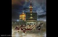 حامد محضر نیا-سلام امام رضا-Emam REza - فوتوکلیپ