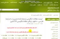 دانلود رایگان مقاله بیس مدیریت دولتی با ترجمه