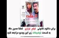 فیلم ایرانی فراری (دانلود کامل بدون سانسور) (خرید قانونی)
