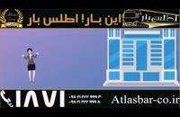 حمل اثاثیه منزل در شرق تهران با اتوبار و باربری اطلس بار 1871