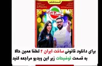 قسمت های 1 تا 6 سریال ساخت ایران 2