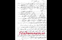 دانلود کتاب کنوز الاسرار الخفیه به صورت Pdf