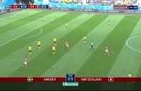 خلاصه بازی سوئد 1 - سوئیس 0 جام جهانی روسیه 2018