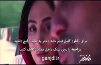 دانلود فیلم خانه دختر | کامل و بدون سانسور | 1080p
