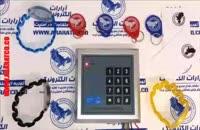 قیمت اکسس کنترل کارت کد دربازکن کارتی رمزی RFID