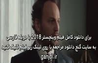 فیلم وینچستر Winchester 2018 با دوبله فارسی