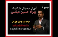 مدرس آموزش دوره دیجیتال مارکتینگ درس1 بهزاد حسین عباسی