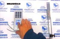 قفل درب چوبی آپارتمان اثر انگشتی رمزی هوشمند با سیستم RFID