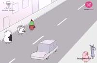 جدیدترین انیمیشن سوریلند -همطویلهای - قسمت 14 پل عابر