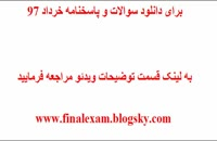 پاسخنامه امتحان نهایی زیست شناسی پیش 5 خرداد 97 (جواب سوالات)