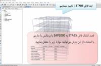 نحوه باز کردن فایل ETABS و SAP