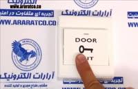 دکمه درب بازکن خروج پلاستیکی DOOR EXIT شستی خروجی روکار