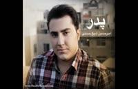 امیرحسین شیخ حسنی - پدر