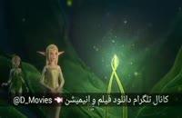 دانلود انیمیشن تاج و تخت الفها Throne of Elves 2016