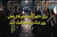 دانلود فیلم قاتل اهلی (کامل و بدون سانسور) | دانلود (بدون رمز) قاتل اهلی غیر رایگان - میهن ویدئو