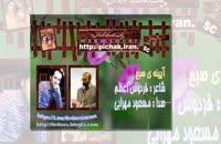 آیینه ی صبح : شاعر فردوس اعظم با دکلمه ی  مسعود مهرابی